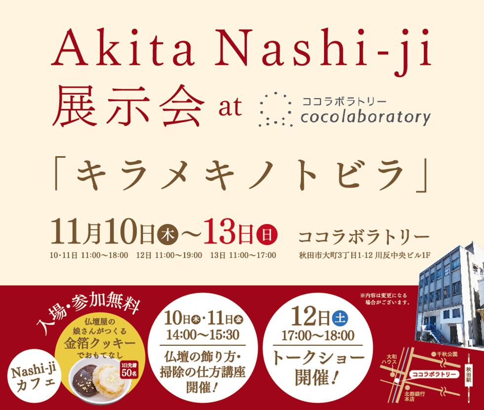 Akita Nashi-ji展示会 at ココラボラトリー「キラメキノトビラ」
