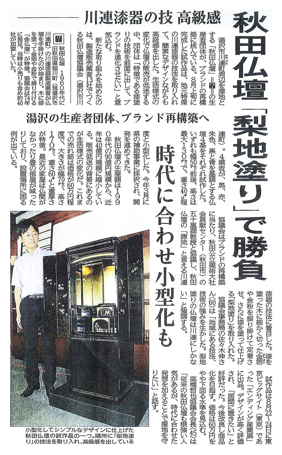 nashiji_kiji